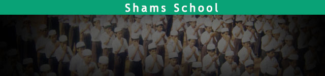 Shams School