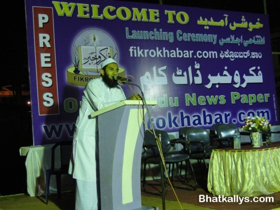Photos: New Urdu Website from Bhatkal, 'FikroKhabar.com' Launched