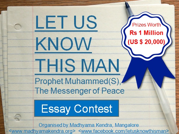 rs million essay contest on prophet muhammad s com fb seerat contest