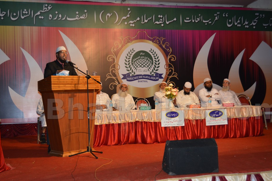 Photos : Half Day program organized by Markaz Hafiz Ibn-e-Hajar Al Asqalani