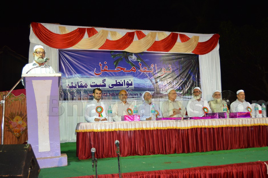 Naity geet Competition Held at Tanzeem ground Bhatkal 