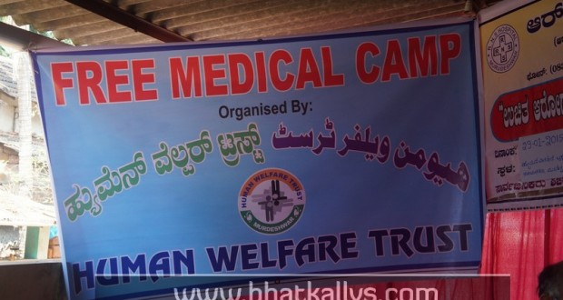 Free Medical camp organized by Human Welfare Trust and RNS