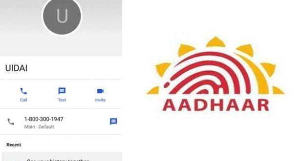 Aadhaar toll free number: People clueless as UIDAI helpline
